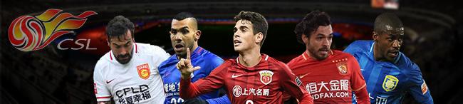 中国足球超级联赛
